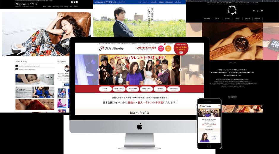 チラシ・ホームページデザイン|タレント派遣・芸人・芸能人派遣はジョイントプランニングへ
