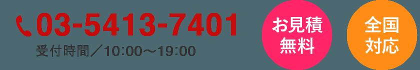 電話番号|タレント派遣・芸人・芸能人派遣はジョイントプランニングへ