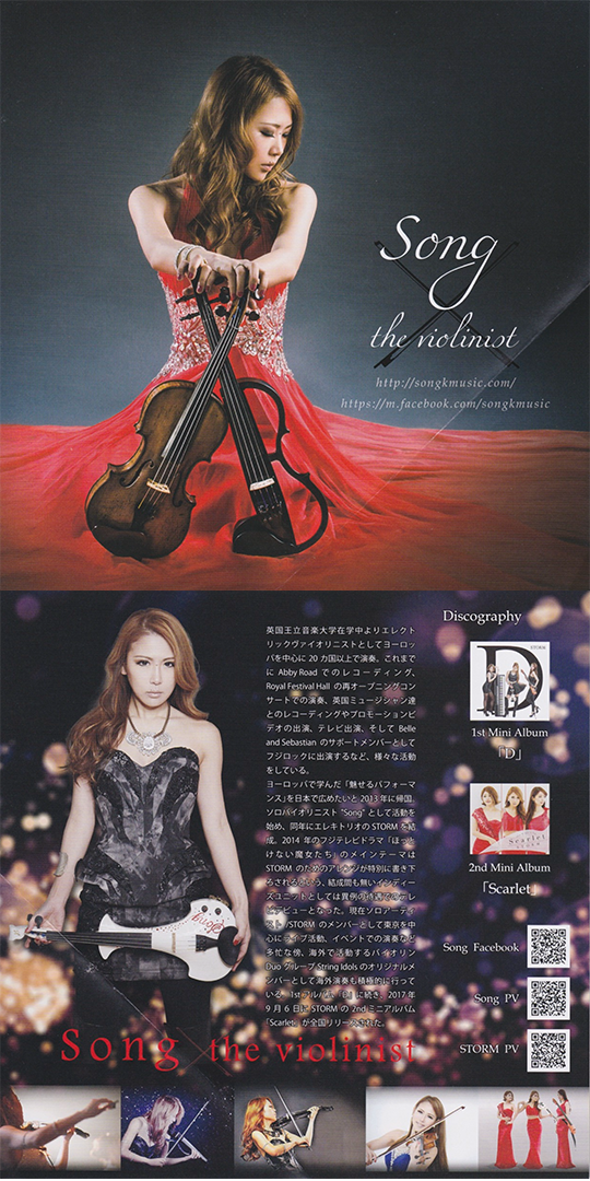 タレント派遣・芸人・芸能人派遣はジョイントプランニングへ|song the violinist