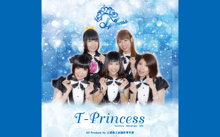 タレント派遣・芸人・芸能人派遣はジョイントプランニングへ|土浦市「T-Princess」 アルバム