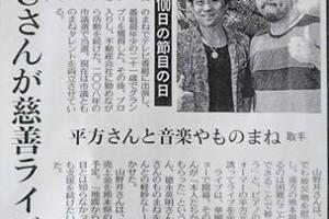 東京新聞に掲載!!